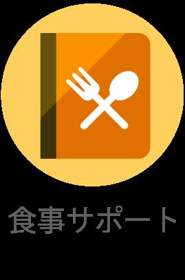 食事サポート