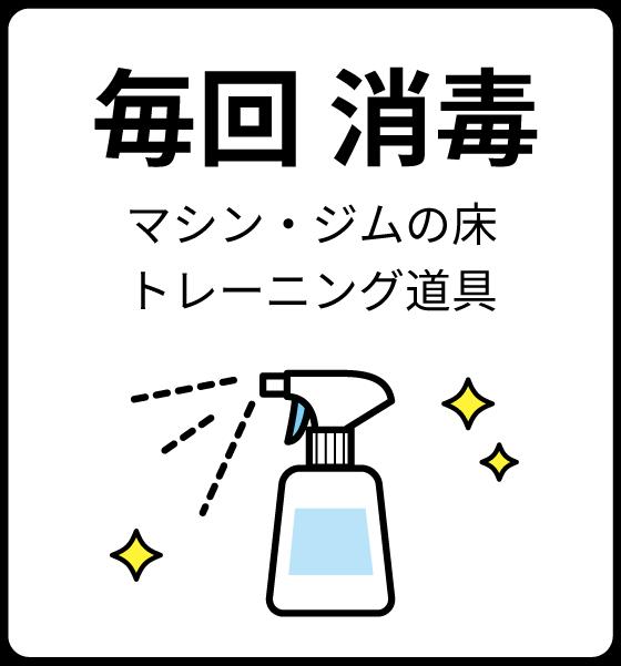 毎回消毒:マシン・ジムの床/トレーニング道具
